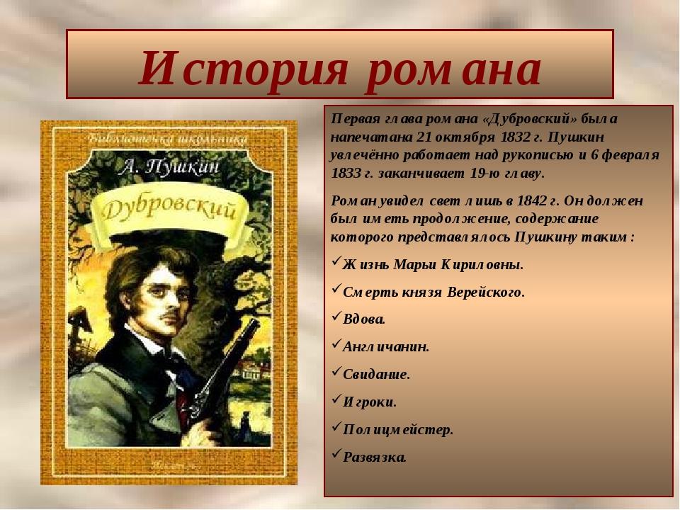 История романа Первая глава романа «Дубровский» была напечатана 21 октября 18...
