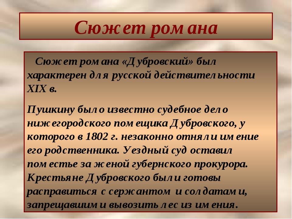 Сюжет романа Сюжет романа «Дубровский» был характерен для русской действитель...
