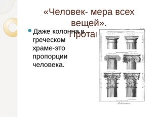 «Человек- мера всех вещей». Протагор Даже колонна в греческом храме-это пропо