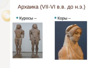 Архаика (VII-VI в.в. до н.э.) Куросы – Коры –