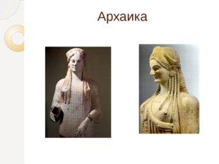 Архаика