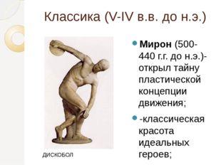 Классика (V-IV в.в. до н.э.) Мирон (500-440 г.г. до н.э.)- открыл тайну пласт