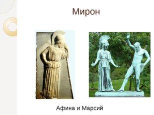 Мирон Афина и Марсий