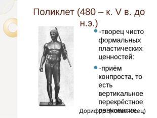 Поликлет (480 – к. V в. до н.э.) -творец чисто формальных пластических ценнос