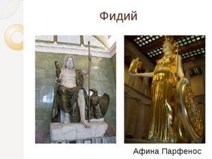 Фидий Афина Парфенос