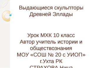Выдающиеся скульпторы Древней Эллады Урок МХК 10 класс Автор учитель истории