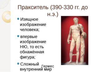 Пракситель (390-330 гг. до н.э.) Изящное изображение человека; впервые изобра