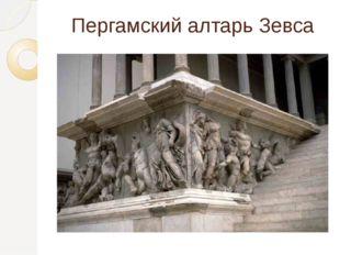 Пергамский алтарь Зевса