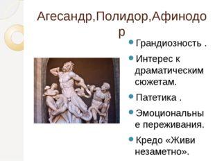 Агесандр,Полидор,Афинодор Грандиозность . Интерес к драматическим сюжетам. Па