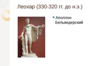 Леохар (330-320 гг. до н.э.) Аполлон Бельведерский