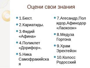Оцени свои знания 1.Бюст. 2.Кариатиды. 3.Фидий «Афина» 4.Поликлет «Дорифор».
