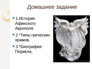 Домашнее задание 1.История Афинского Акрополя. 2.*Типы греческих храмов. 3.*Б