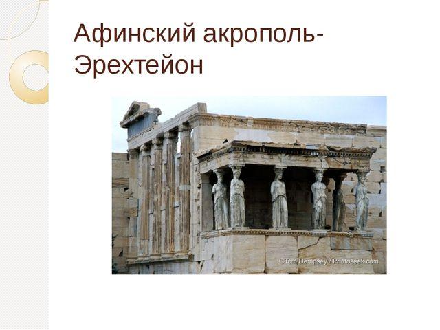 Афинский акрополь-Эрехтейон
