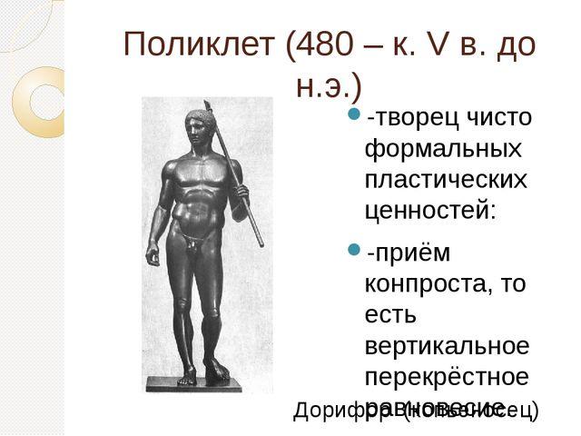 Поликлет (480 – к. V в. до н.э.) -творец чисто формальных пластических ценнос...
