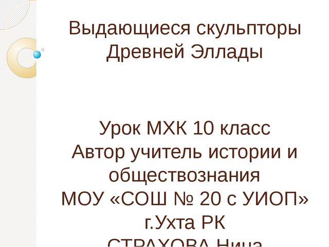 Выдающиеся скульпторы Древней Эллады Урок МХК 10 класс Автор учитель истории...