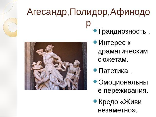 Агесандр,Полидор,Афинодор Грандиозность . Интерес к драматическим сюжетам. Па...
