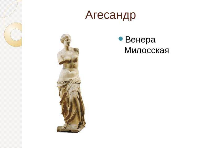 Агесандр Венера Милосская
