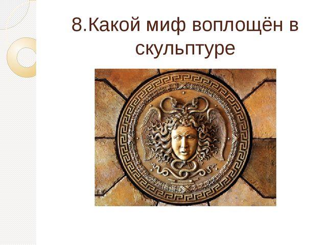 8.Какой миф воплощён в скульптуре