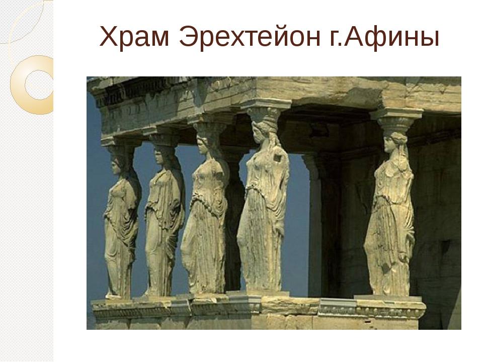 Храм Эрехтейон г.Афины