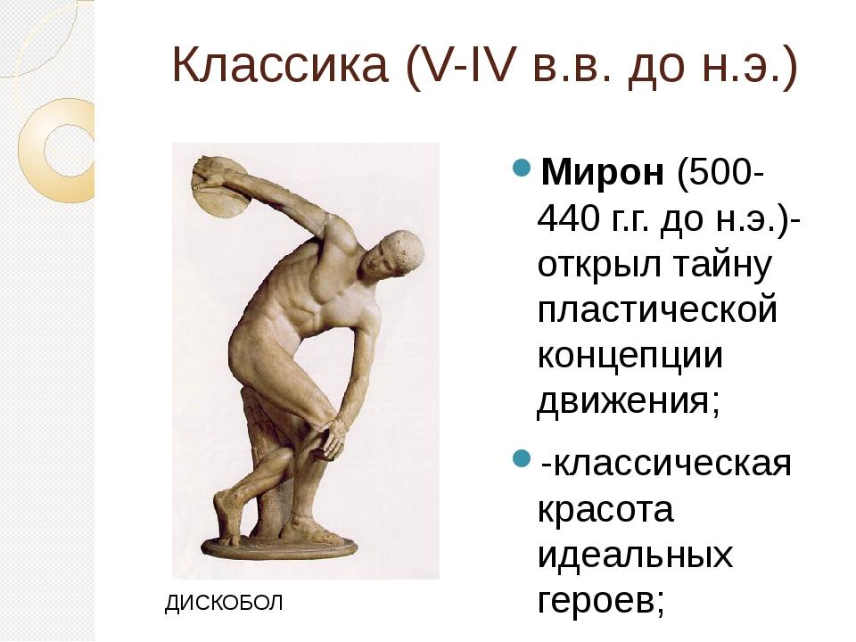 Классика (V-IV в.в. до н.э.) Мирон (500-440 г.г. до н.э.)- открыл тайну пласт...