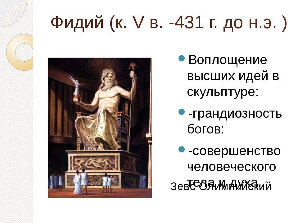 Фидий (к. V в. -431 г. до н.э. ) Воплощение высших идей в скульптуре: -гранди...