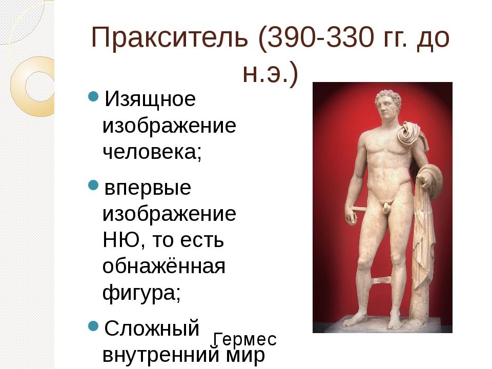 Пракситель (390-330 гг. до н.э.) Изящное изображение человека; впервые изобра...