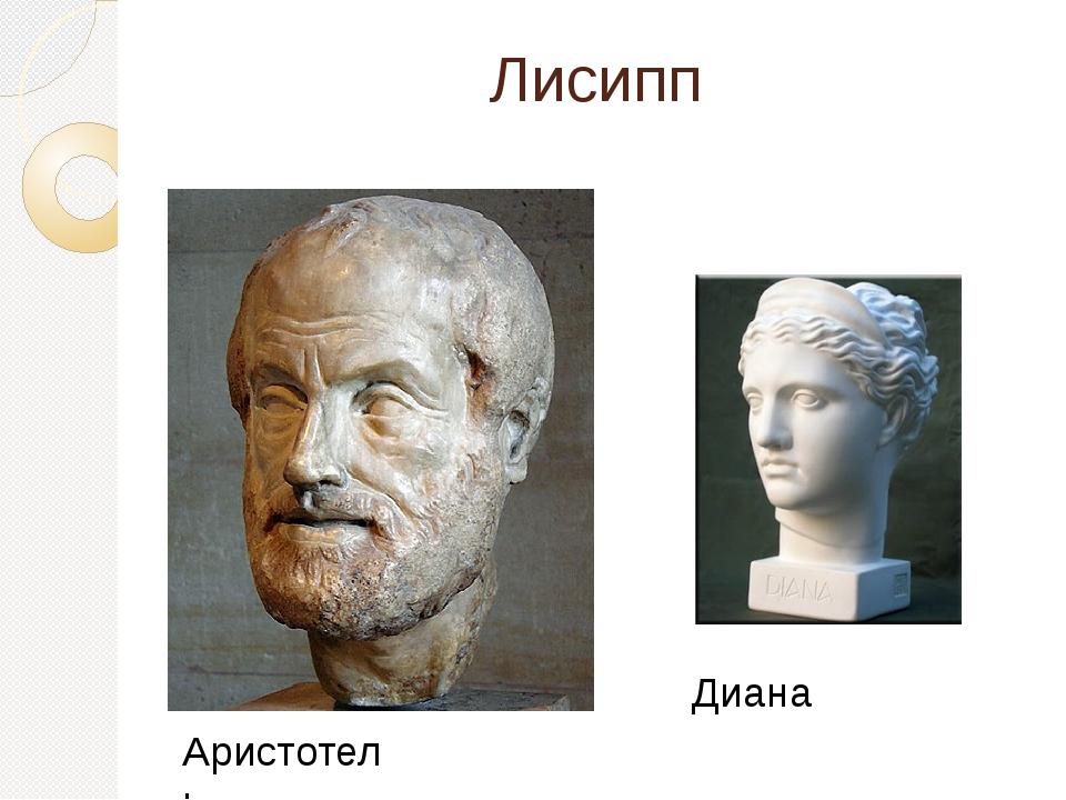 Лисипп Аристотель Диана