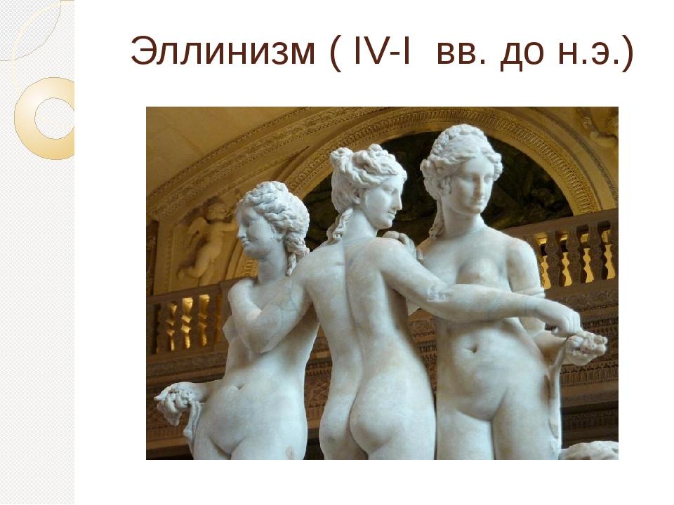 Эллинизм ( IV-I вв. до н.э.)