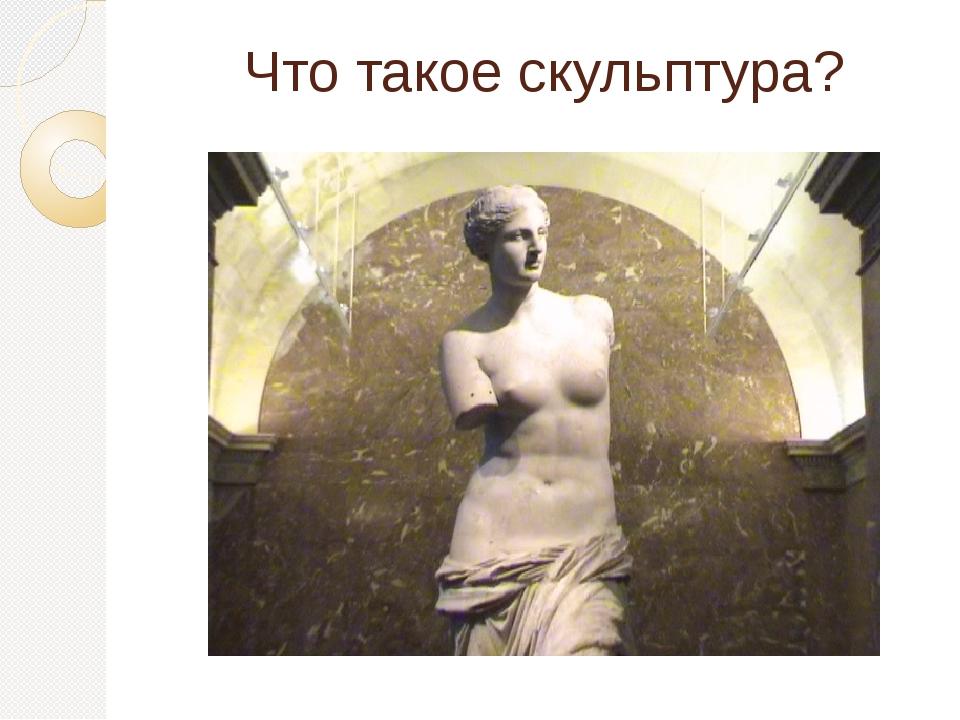 Что такое скульптура?