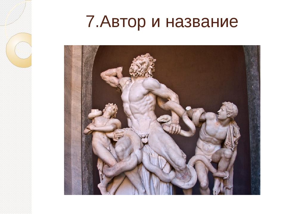 7.Автор и название