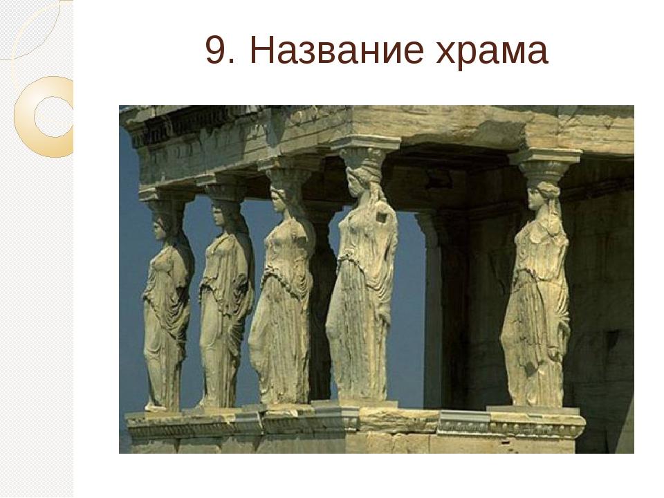 9. Название храма