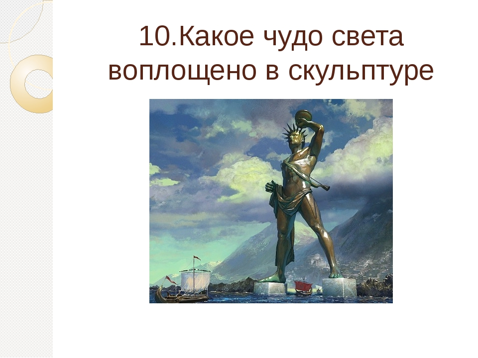 10.Какое чудо света воплощено в скульптуре