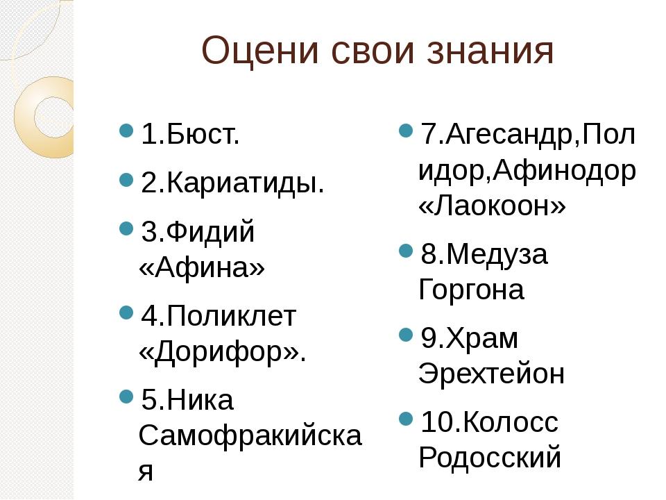 Оцени свои знания 1.Бюст. 2.Кариатиды. 3.Фидий «Афина» 4.Поликлет «Дорифор»....