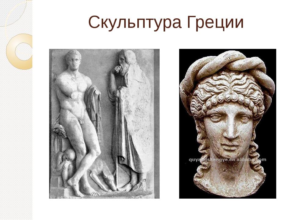 Скульптура Греции