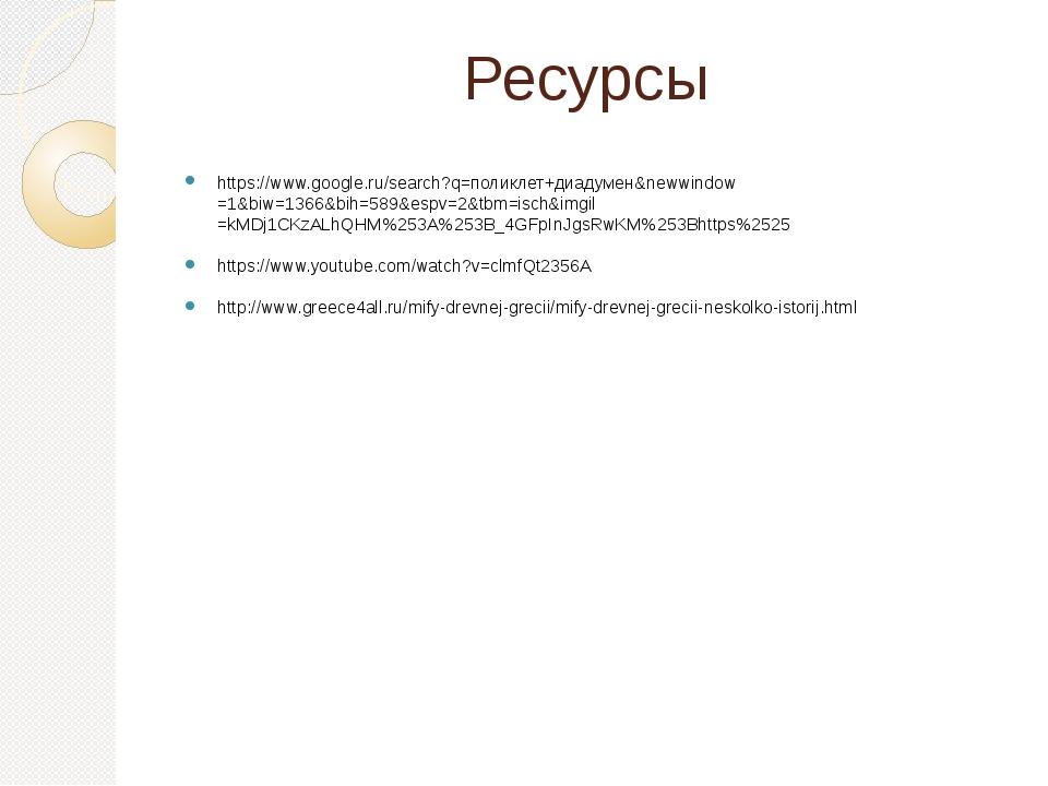 Ресурсы https://www.google.ru/search?q=поликлет+диадумен&newwindow=1&biw=1366...