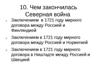 10. Чем закончилась Северная война Заключением в 1721 году мирного договора м