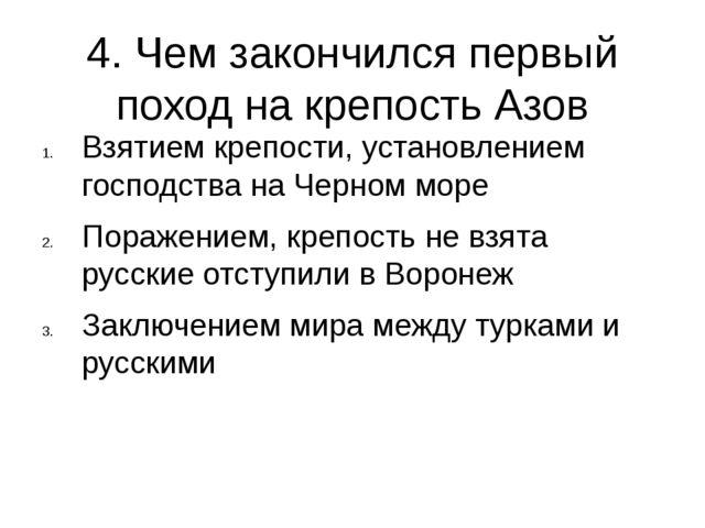 4. Чем закончился первый поход на крепость Азов Взятием крепости, установлени...