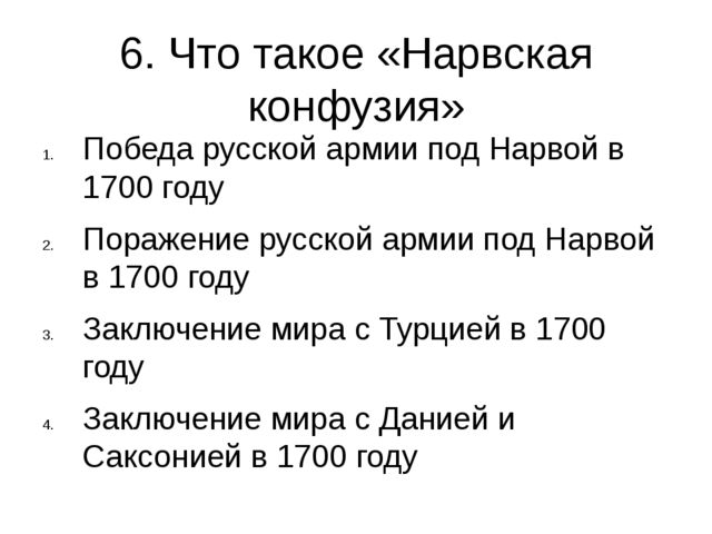 6. Что такое «Нарвская конфузия» Победа русской армии под Нарвой в 1700 году...