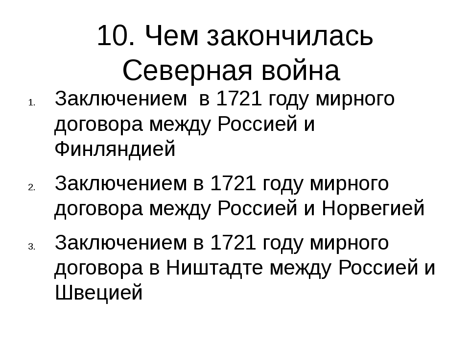 10. Чем закончилась Северная война Заключением в 1721 году мирного договора м...