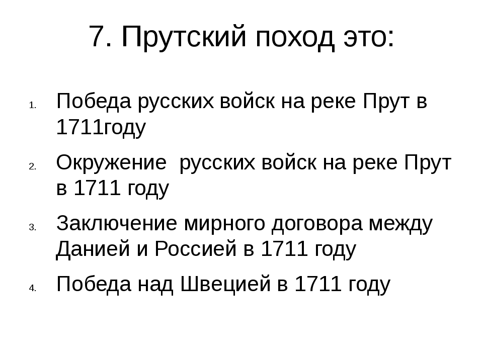7. Прутский поход это: Победа русских войск на реке Прут в 1711году Окружение...