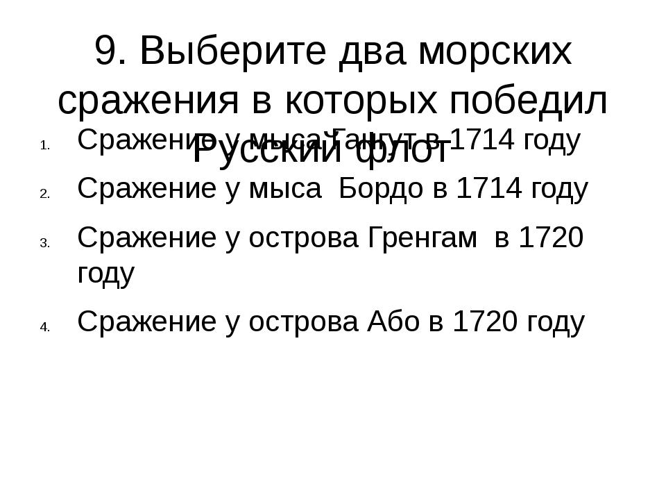 9. Выберите два морских сражения в которых победил Русский флот Сражение у мы...