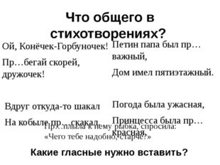 Что общего в стихотворениях? Ой, Конёчек-Горбуночек! Пр…бегай скорей, дружоче