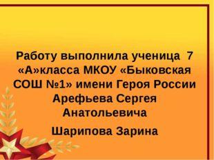 Работу выполнила ученица 7 «А»класса МКОУ «Быковская СОШ №1» имени Героя Рос