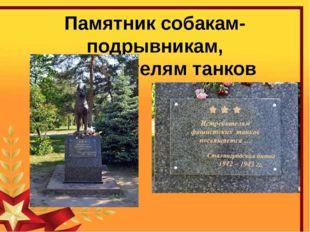 Памятник собакам-подрывникам, истребителям танков
