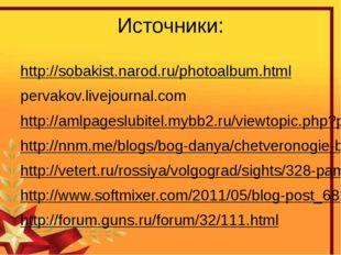 Источники: http://sobakist.narod.ru/photoalbum.html pervakov.livejournal.com