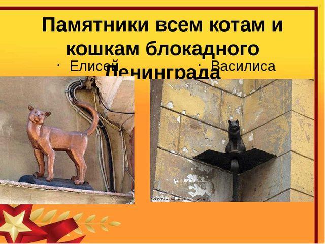 Памятники всем котам и кошкам блокадного Ленинграда Елисей Василиса
