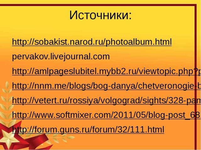 Источники: http://sobakist.narod.ru/photoalbum.html pervakov.livejournal.com...
