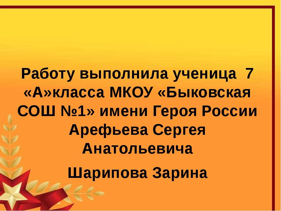 Работу выполнила ученица 7 «А»класса МКОУ «Быковская СОШ №1» имени Героя Рос...