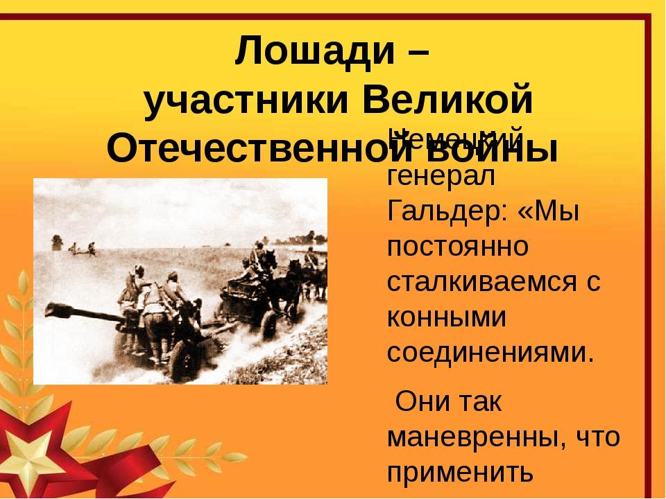 Лошади – участники Великой Отечественной войны Немецкий генерал Гальдер: «Мы...
