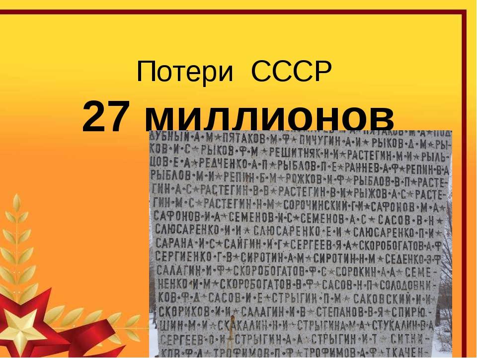 Потери СССР 27 миллионов человек